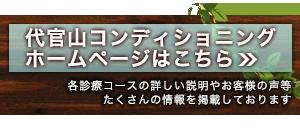 代官山コンディショニングホームページ