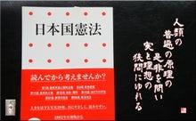 フォト短歌Amebaブログ-フォト短歌「日本国憲法」