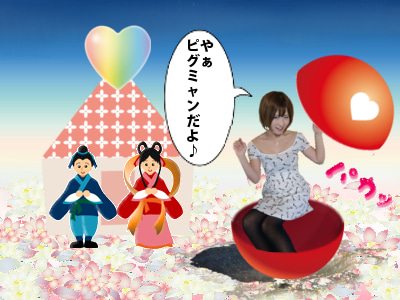 PIGMYANオフィシャルブログ「わくわくピグミャンランド」Powered by Ameba-4