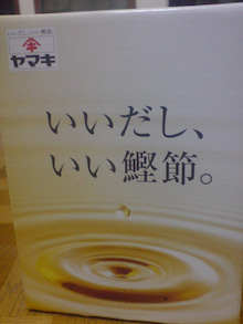 ますどん'S-20130706195510.jpg