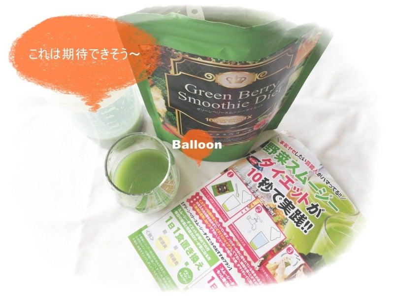 酵素ダイエット<グリーンベリースムージー>副作用と口コミブログ-グリーンベリースムージー 副作用 口コミ4
