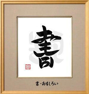 $おもしろいで書(筆文字漢字アート)-書・おもしろい色紙額