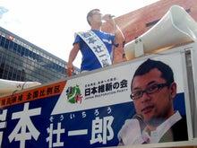 岩本壮一郎の「挫折力」が日本を変える!-岩本壮一郎 維新