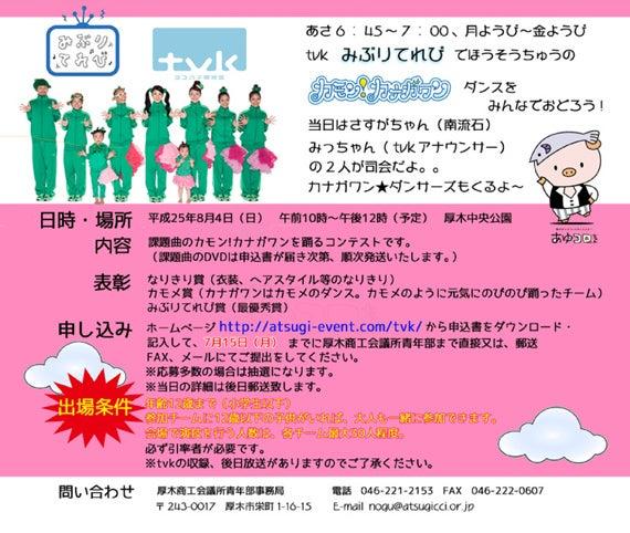 $あつぎ食いだオレのブログ-神奈川・厚木・地域情報