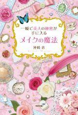 $神崎恵 オフィシャルブログ powered by ameba