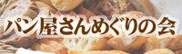 $片山智香子 パン教室in横浜  ボウルで3分こねるだけ!