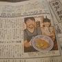 本日の神戸新聞朝刊に…