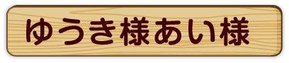 ゆうかのできごと(似顔絵/イラスト/デザイン@岡山・倉敷)