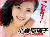 小島瑠璃子オフィシャルブログ「るりこのコト」Powered by Ameba