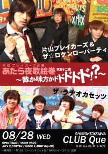 $片山ブレイカーズ&ザ・ロケンローパーティ オフィシャルブログ Powered by Ameba