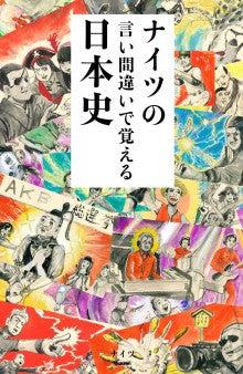 $ナイツ 塙宣之 オフィシャルブログ のぶたんの「ヤホー」で調べました by Ameba-「ナイツの言い間違いで覚える日本史」