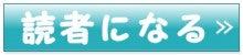 $アメブロデザインカスタマイズのブログ-読者
