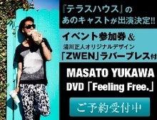 湯川正人オフィシャルブログ「This is my life」Powered by Ameba-DVD発売