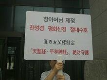 在韓日本祝福家庭婦人会-협회앞 1인시위
