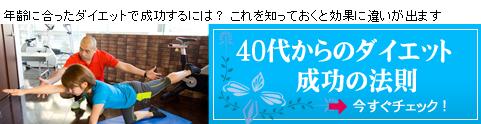 40代からのダイエット成功の法則!