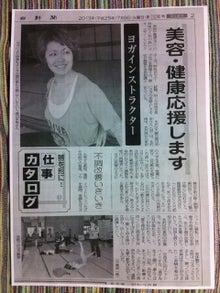 $国境なきヨギ団-ルーシーズ ヨガ 胆江日日新聞 仕事カタログ