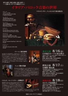 古楽器演奏家 高柳義生のブログ