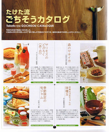 味噌玉日記