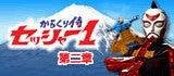 弓削智久オフィシャルブログ『弓削日和』powered by アメブロ-セッシャー1