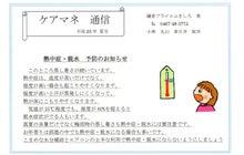 ~特別養護老人ホーム~ 鎌倉プライエムきしろ-caremane13-007