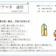 ケアマネ通信夏号発行…