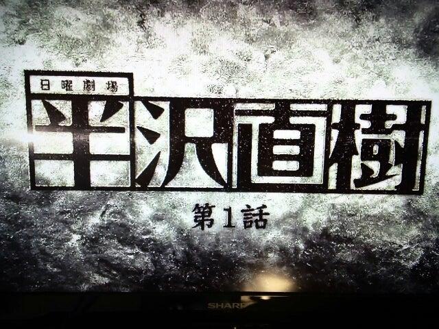 『半沢直樹』の東京中央銀行   - AOLニュース