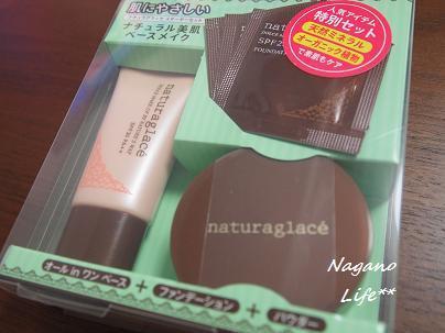 Nagano Life**-ナチュラグラッセ