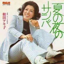 $昭和歌謡ブログ マンボウ 虹色歌模様-和田アキ子 夏の夜のサンバ