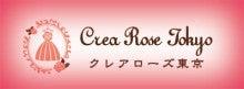 レンタルドレスサロン クレアローズ東京のブログ