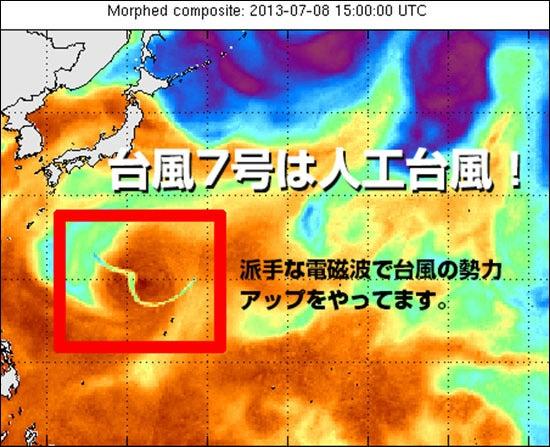 台風7号も人工台風だったのか