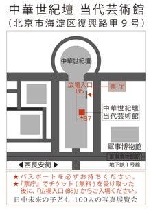 $PaoPao北京ものづくり三昧-map