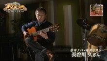 $《 ボサノヴァギター研究室 》プロ・ボサノヴァギタリスト 長谷川久の公式ブログです。