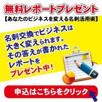 沖縄集客・販促改善の名刺コンサルタント