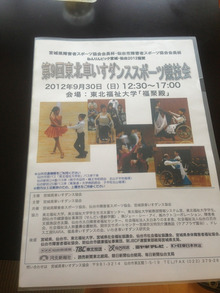 プチフルール04社交ダンス