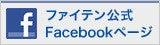 ファイテン公式Facebookページ
