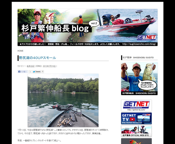 $杉戸繁伸船長blog