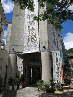晴れのち曇り時々Ameブロ-那覇市立焼物博物館