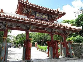 晴れのち曇り時々Ameブロ-首里城(守礼門)