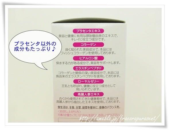ぷらせんたのフラコラ980円お試しボトルの口コミ-フラコラ 口コミ
