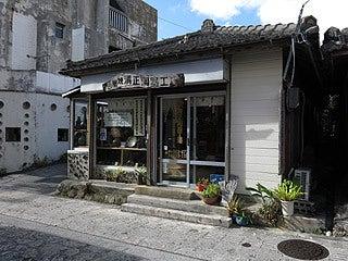 晴れのち曇り時々Ameブロ-清正陶器工場