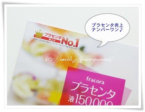 ぷらせんたのフラコラ980円お試しボトルの口コミ-協和フラコラ売上ナンバーワンプラセンタ液