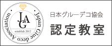 $SALON de HOMES 日本グルーデコ協会認定校