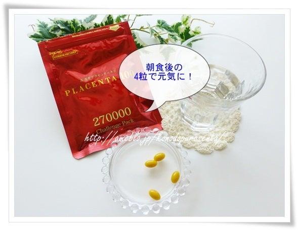 PLACENT(プラセンタ)100 チェ・ジウcm美容サプリのくちこみ-健康 美容 クチコミ