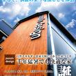 ◆イベント情報◆【p…