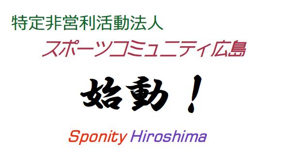 スポニティ広島のブログ
