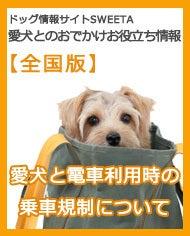 犬 電車同伴乗車方法 規制について