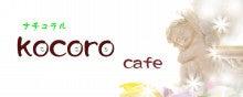 綺麗と健康を取り戻す~酵素スムージー~酵素フード協会認定 取手本校 ナチュラルkocoro cafe