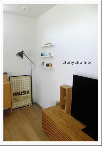 リビングにIKEAのアート用飾り棚を設置|うつりゆく日々...