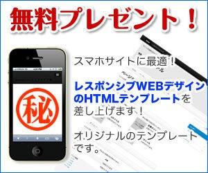 WEB職人のスマホサイト構築術-メルマガ登録