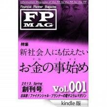 FP明石久美の老い支度&葬儀コンサルお仕事ブログ-FPMAG Vol.001(2013年春号)